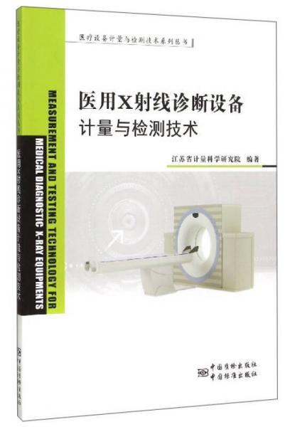 医疗设备计量与检测技术系列丛书:医用X射线诊断设备的计量与检测技术