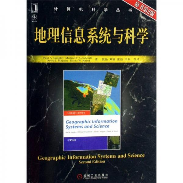 Geographic Information System and Science
