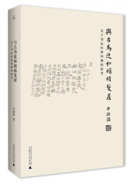 与古为徒和娟娟发屋:关于书法经典问题的思考