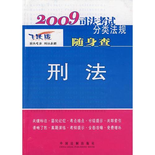 2009司法考试分类法规随身查-刑法