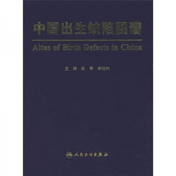 中国出生缺陷图谱