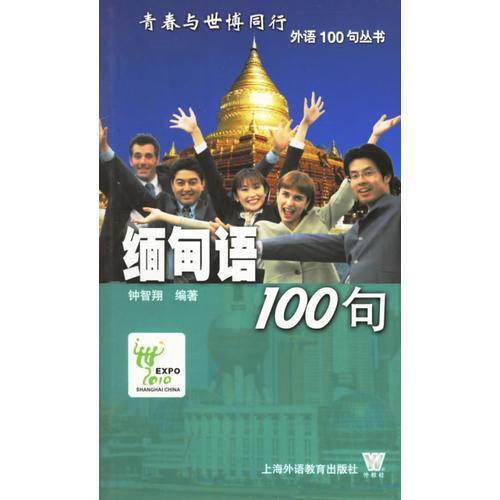 缅甸语100句——青春与世博同行外语100句丛书
