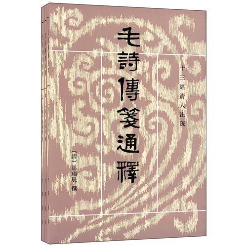 毛诗传笺通释(全三册)