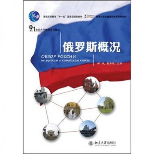 """普通高等教育""""十一五""""国家级规划教材·21世纪大学俄语系列教材:俄罗斯概况"""