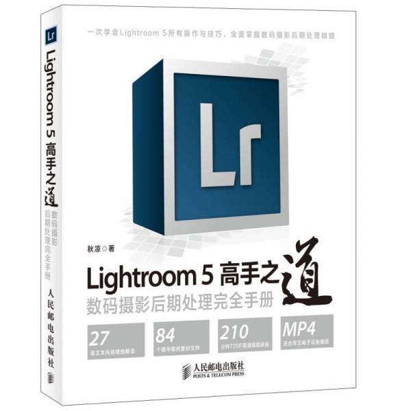 Lightroom 5高手之道数码摄影后期处理完全手册