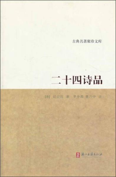 古典名着聚珍文库:二十四诗品