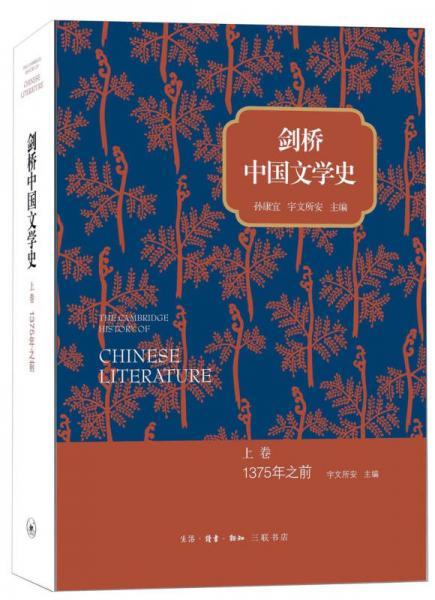 Cambridge Chinese Literature History (Volume 1)