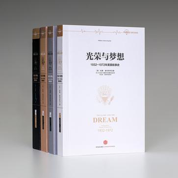 光荣与梦想(全四册)