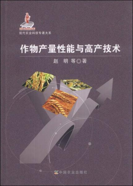 现代农业科技专著大系:作物产量性能与高产技术