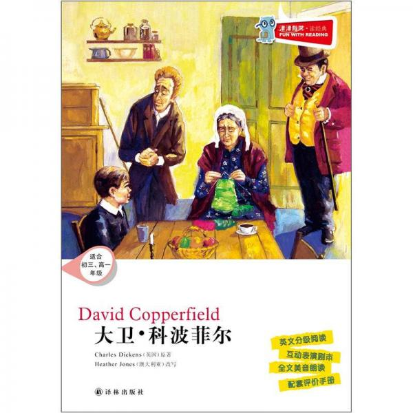 Enthusiastic reading classics: David Copperfield (suitable for junior 3 · high 1)