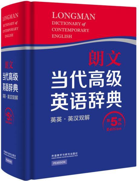 Longman Dictionary of Contemporary Advanced English (English-English · English-Chinese & English Version 5th Edition)