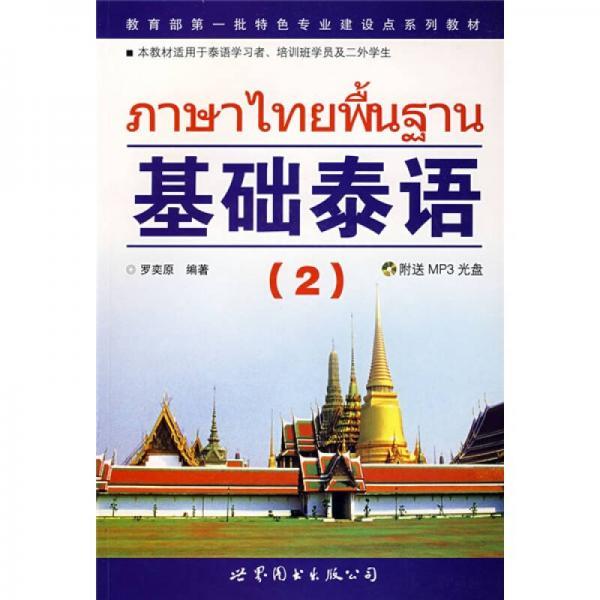 Basic Thai