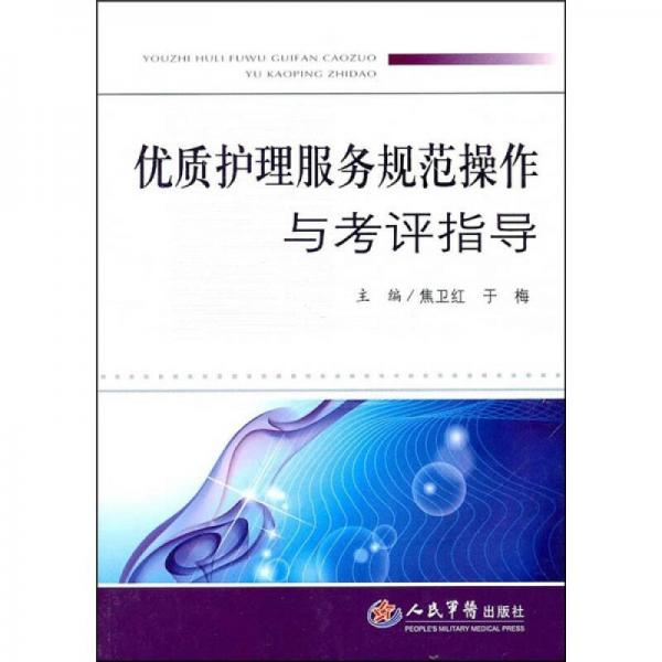 Standard operation and evaluation guidance of quality nursing services