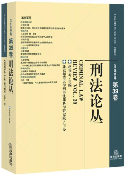 刑法论丛. 2014年第2卷(第38卷)