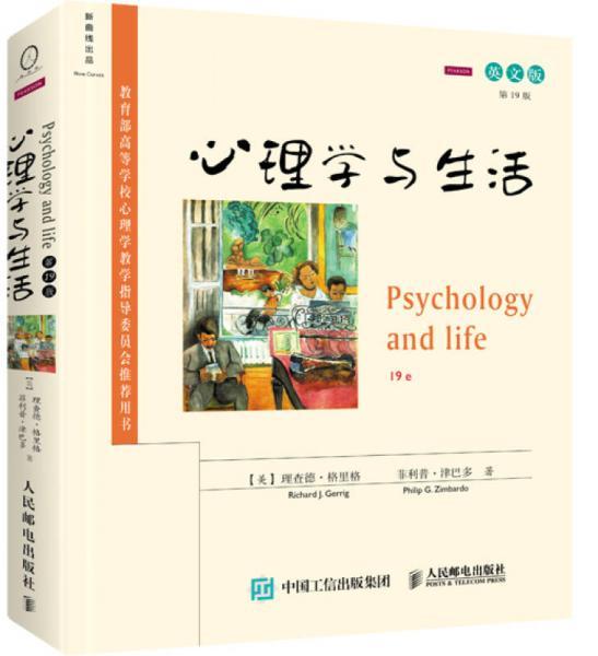 心理学与生活(第19版 英文版)