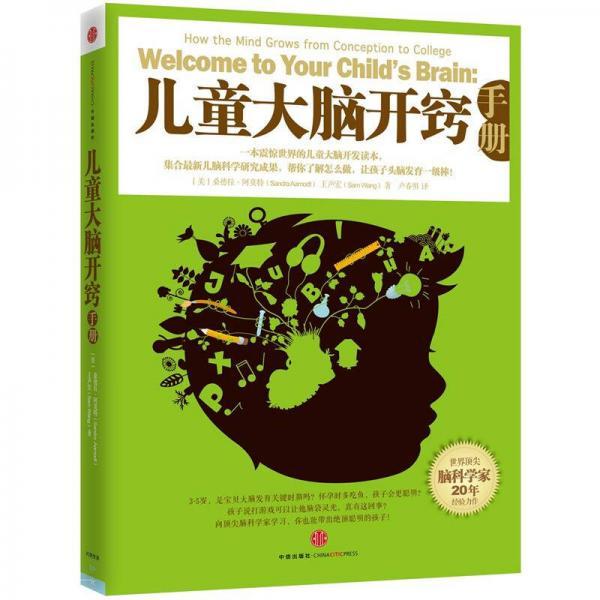 儿童大脑开窍手册