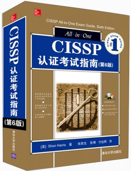 CISSP认证考试指南