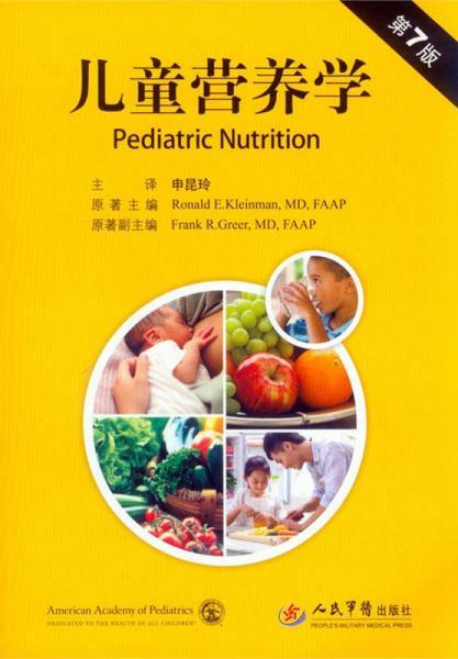 儿童营养学(第七版)