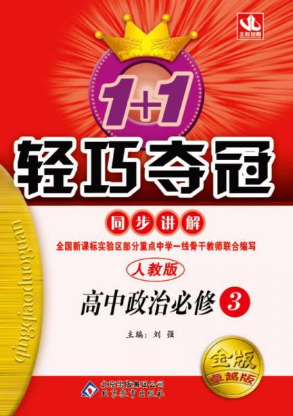 1+1轻巧夺冠同步讲解:高中政治(必修3)(人教版)(2013年4月修订版)