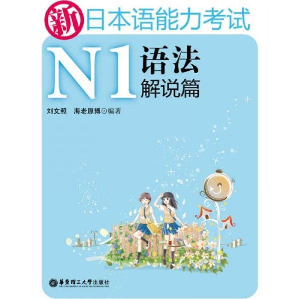 新日本语能力考试N1语法解说篇