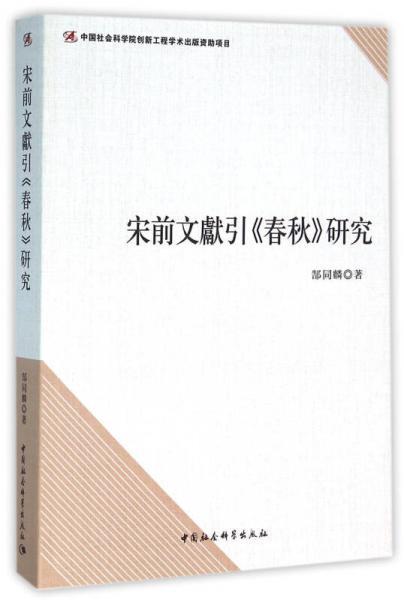 宋前文献引《春秋》研究