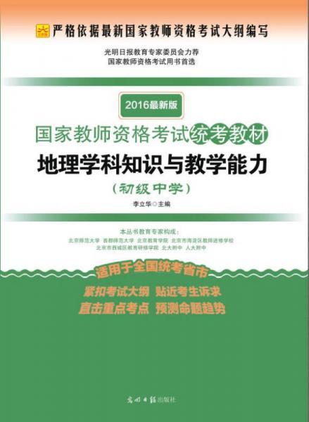 2016最新版国家教师资格考试统考教材:地理学科知识与教学能力(初级中学)