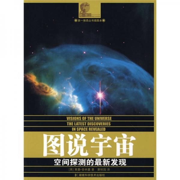 图说宇宙:空间探测的最新发现