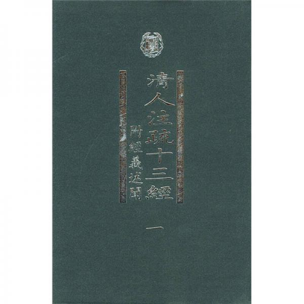 The Thirteen Classics of Qing Dynasty's Annotation (5 volumes)