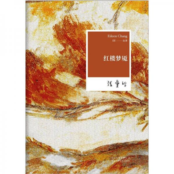 The Complete Works of Zhang Ailing 08: The Nightmare of the Red Mansion