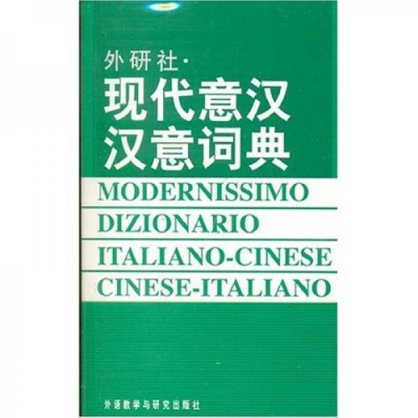 Modern Italian-Chinese Dictionary