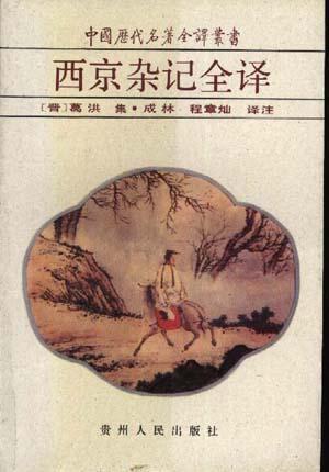 西京杂记全译