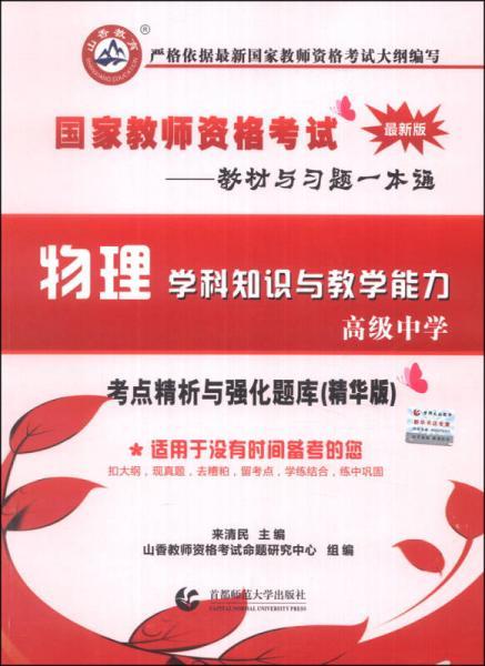 山香教育·2014国家教师资格考试:物理学科知识与教学能力(高级中学)(精华版)(最新版)