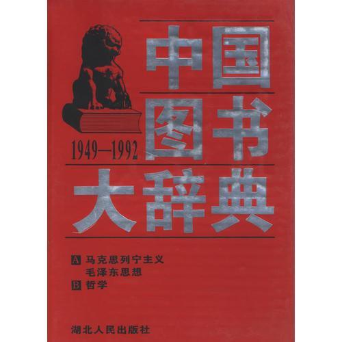 中国图书大辞典(1949-1992):马克思列宁主义生…(1)