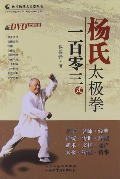 杨氏太极拳一百零三式