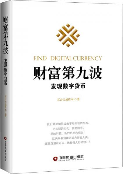 财富第九波:发现数字货币