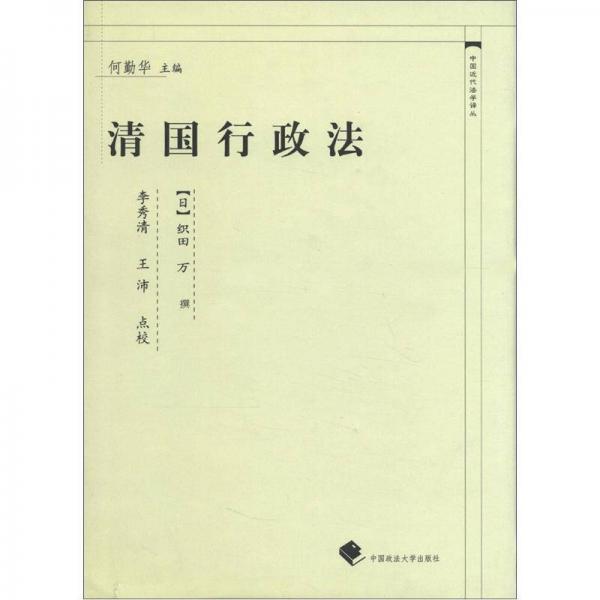 清国行政法