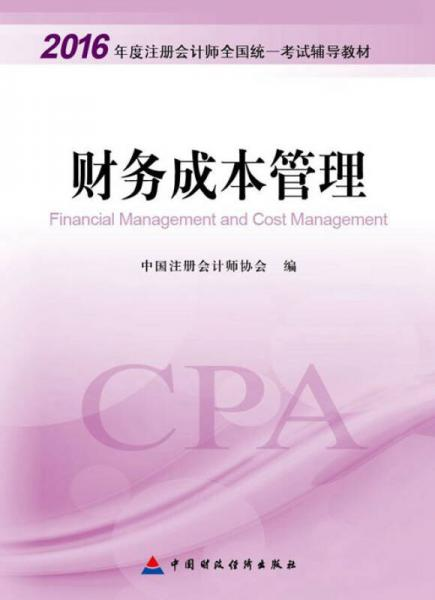 Financial cost management