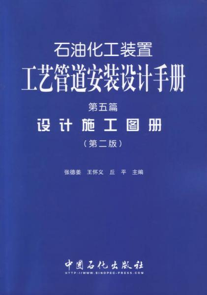 石油化工装置工艺管道安装设计手册·第5篇:设计施工图册(第二版)