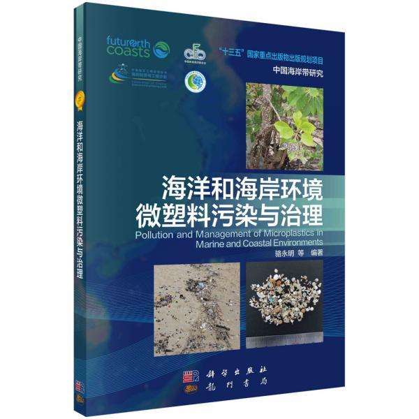 海洋和海岸环境微塑料污染与治理