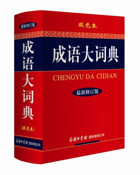 成语大词典(最新修订版 双色本)