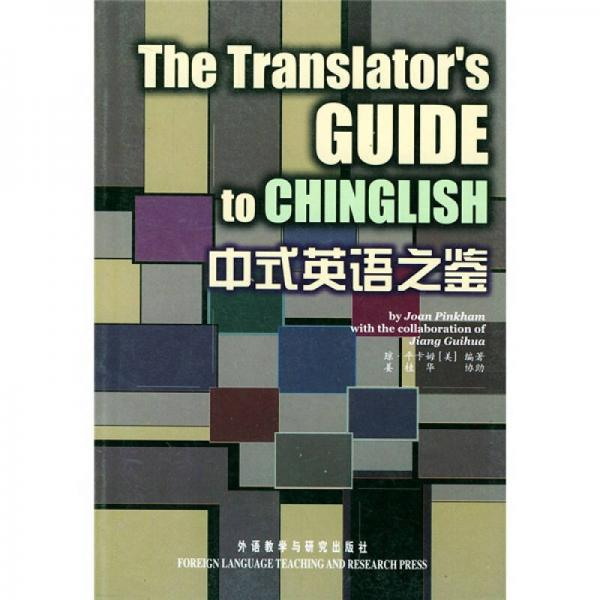 Lessons from Chinese English