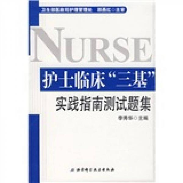 """护士临床""""三基""""实践指南测试题集"""