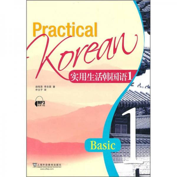 实用生活韩国语1