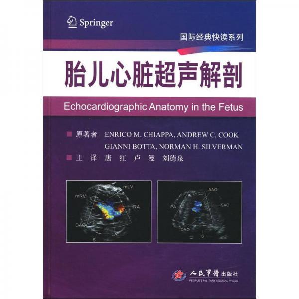 国际经典快读系列:胎儿心脏超声解剖