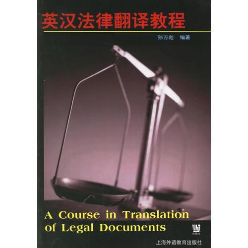 英汉法律翻译教程