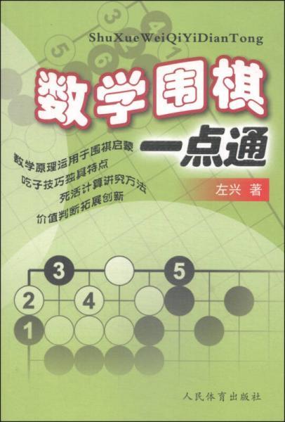 数学围棋一点通