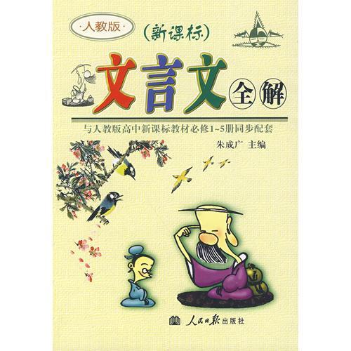 文言文全解: 新课标高中1-5册——人教版