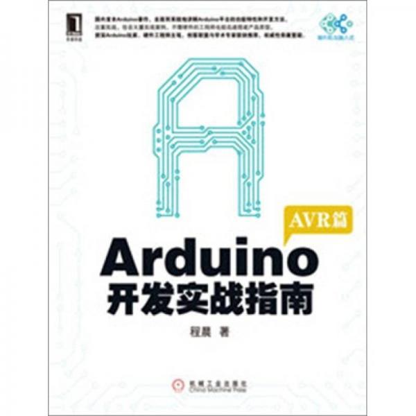 Arduino开发实战指南
