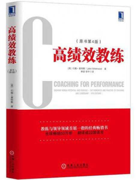 High Performance Coach