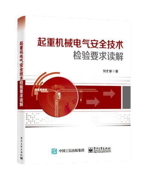 起重机械电气安全技术检验要求读解